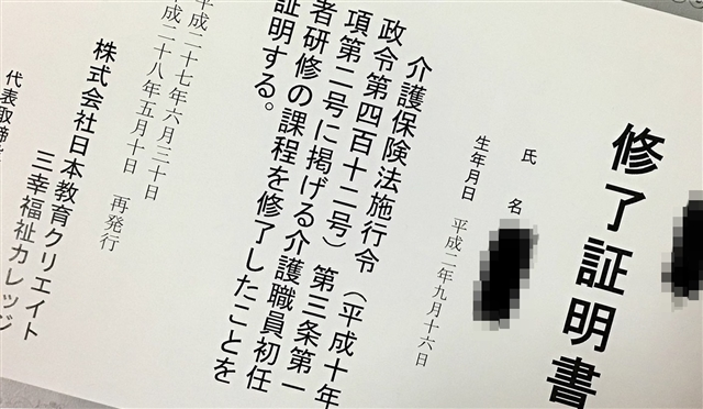 カレッジ 三幸 大阪 福祉